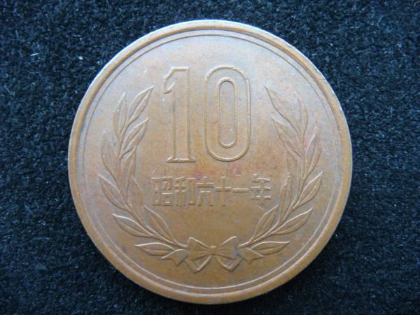 価値 年 の 円 10 玉 号 ある 【古銭買取】10円玉の価値・価格の一覧まとめ!相場はどのくらい?